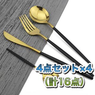 [在庫処分セール]カトラリー 4点× 4セット(カトラリー/箸)