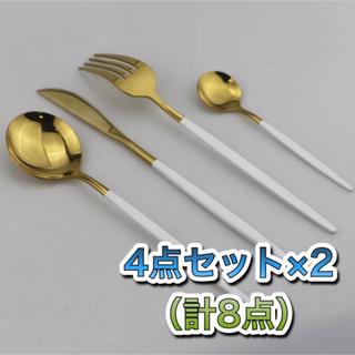 [在庫処分セール]カトラリー 4点× 2セット(カトラリー/箸)