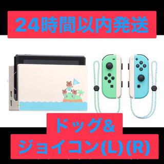 Nintendo Switch - nintendo switch どうぶつの森 ドック   ジョイコン セット