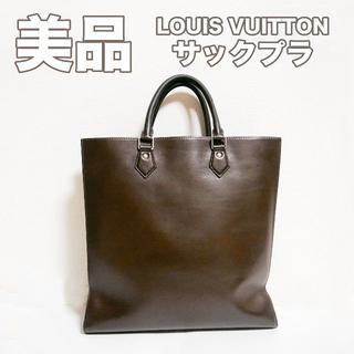 ルイヴィトン(LOUIS VUITTON)の【美品】【送料込み】ルイヴィトン ノマド サックプラ(ビジネスバッグ)