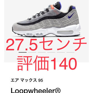 NIKE - LOOPWHEELER × NIKE AIR MAX 95