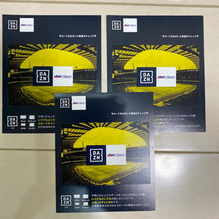 ゼビオDAZNカード3枚 3ヶ月分 (1ヶ月あたり1700円計算)(その他)