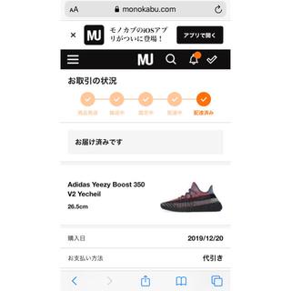 adidas - Yeezy Boost 350 V2 Yecheil