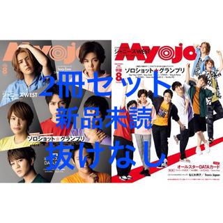 集英社 - Myojo 2020年8月号 新品 抜けなし ミョージョー ジャニーズWEST
