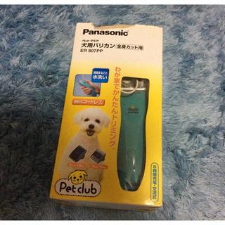 パナソニック(Panasonic)のトリミング用品 バリカン(犬)