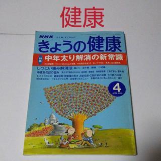 NHK きょうの健康 4
