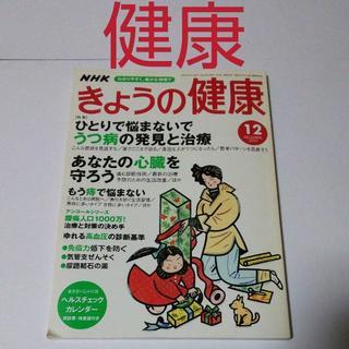 NHK きょうの健康 12月号