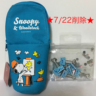 SNOOPY - スヌーピー スタンドペンポーチ+ダブルクリップセット