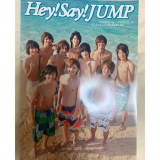 Hey! Say! JUMP - カレンダー付録 Hey!Say!JUMP
