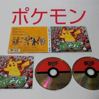 めざせポケモンマスター -20th Anniversary(初回生産限定盤)