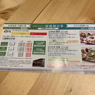 ハンキュウヒャッカテン(阪急百貨店)の阪神阪急 レストランなど優待券(レストラン/食事券)