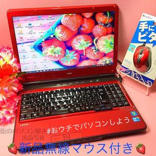 NEC - 煌めくサマーレッドi5❤️ブルーレイ/オフィス/無線❤️320G/4GB❤️美品