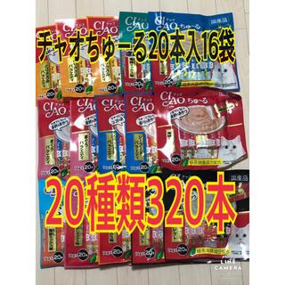 イナバペットフード(いなばペットフード)のチャオちゅーる20種320本(ペットフード)