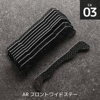 ミニ四駆 ARフロントワイドステー x10(模型/プラモデル)