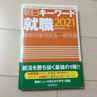 アサヒシンブンシュッパン(朝日新聞出版)の朝日キーワード就職 最新時事用語&一般常識 2021(ビジネス/経済)