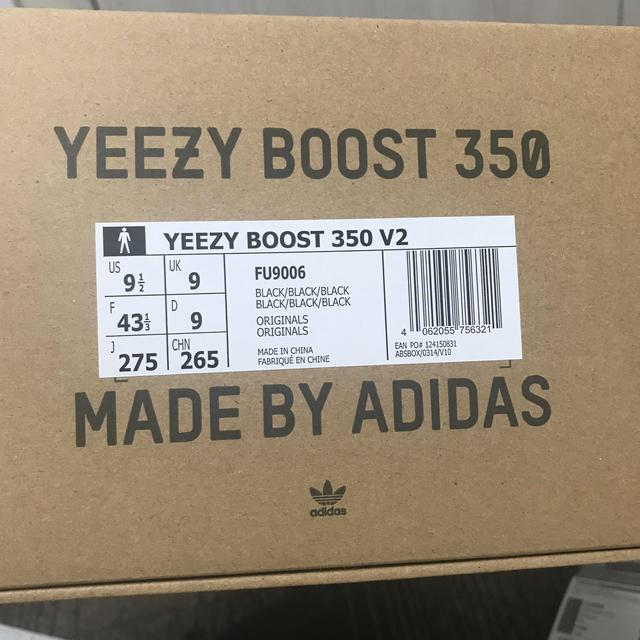 adidas(アディダス)の専用です。adidas YEEZY BOOST 350 V2 27.5センチ メンズの靴/シューズ(スニーカー)の商品写真