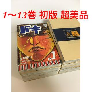 アキタショテン(秋田書店)のバキ 1巻〜13巻 初版 超美品(少年漫画)