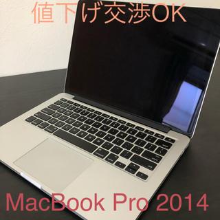 Apple - 【値下げ交渉OK】MacBook Pro 2014