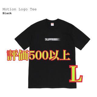 Supreme - モーションロゴ 黒 L