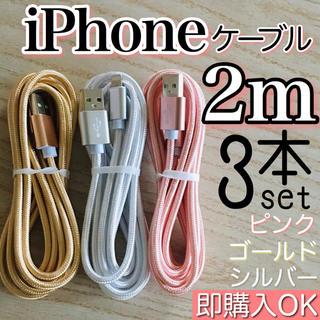iPhone - iPhone 充電器 ケーブル 2m 3本セット