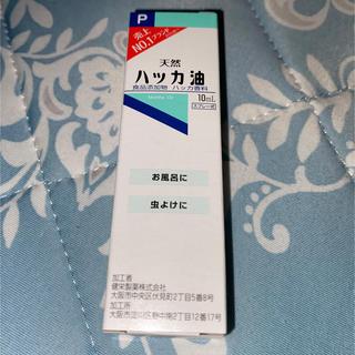 天然ハッカ油  スプレー  10ml(エッセンシャルオイル(精油))