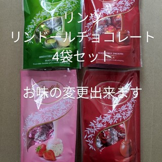リンツ(Lindt)のリンツ リンドールチョコレート4袋セット(菓子/デザート)