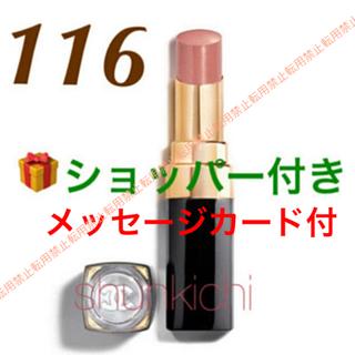 CHANEL - 【新製品】シャネル ルージュココ フラッシュ 116 新品未使用 リップ