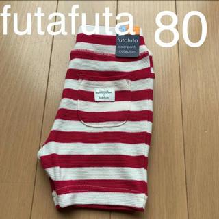 futafuta