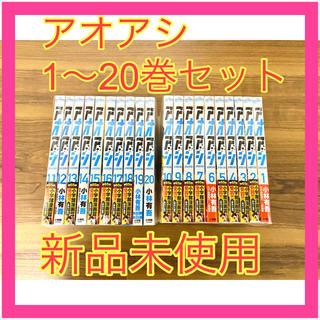 【新品未使用】アオアシ 1〜20巻セット