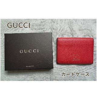 グッチ(Gucci)のGUCCI 専用箱付き レザー カードケース 名刺入れ(名刺入れ/定期入れ)