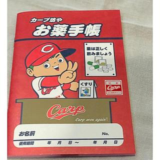広島東洋カープ - カープ坊や お薬手帳