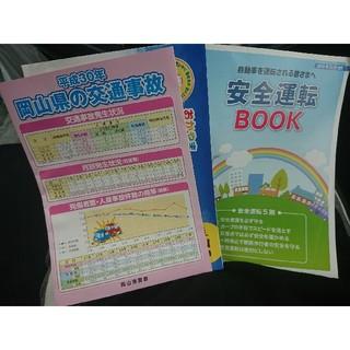 安全運転book(車外アクセサリ)