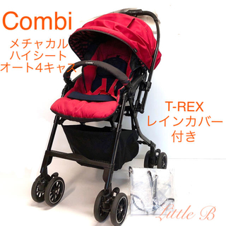 combi - コンビ*NYスタイルデザイン*レインカバー付ハイシート&4キャス*A型ベビーカー