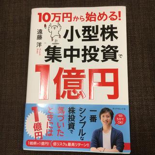 ダイヤモンド社 - 10万円から始める!小型株集中投資で1億円