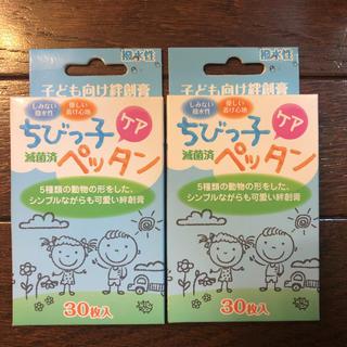 【人気上昇中】ちびっ子ペッタン 絆創膏 30枚入り2個セット