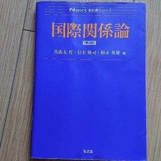 国際関係論 第3版
