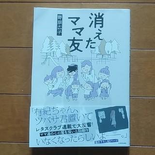カドカワショテン(角川書店)の消えたママ友/野原広子(その他)