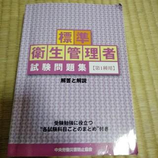同梱100円標準衛生管理者試験問題集〈第1種用〉解答と解説 第4版(文学/小説)