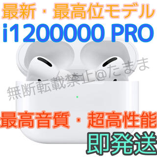 最新モデルBluetoothイヤフォン  i1200000 pro tws