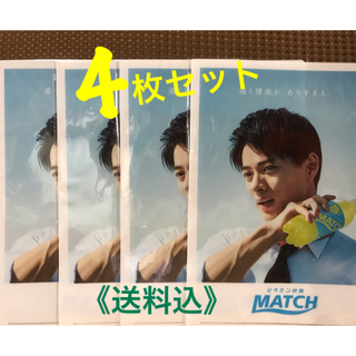 Johnny's - 平野紫耀  MATCH クリアファイル 4枚セット