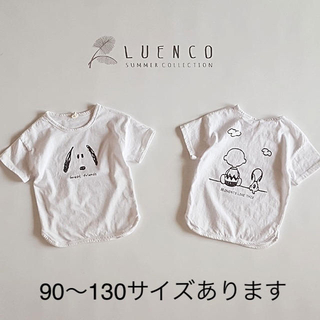 スヌーピー Tシャツ ホワイト 110size(Tシャツ/カットソー)