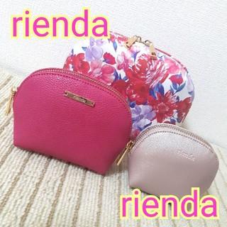 rienda - 【24時まで】rienda★ポーチセット★花柄★Rady*リゼクシー*エイミー