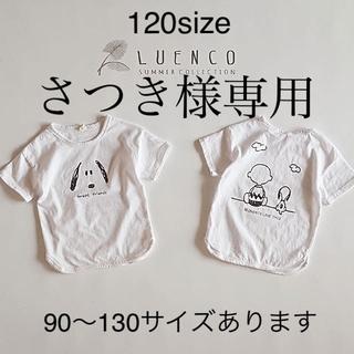 スヌーピー Tシャツ ホワイト 120size(Tシャツ/カットソー)