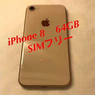 Apple - iPhone8  SIMフリー  ゴールド  64GB
