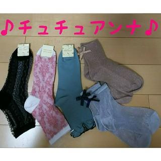 tutuanna - 【新品 未使用品】チュチュアンナ ソックス5足セット