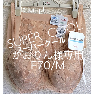 Triumph - 【新品タグ付】triumph/SUPER COOL★F70(定価¥6,710)