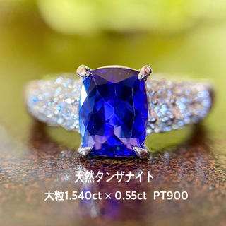 天然 タンザナイト ダイヤ リング 大粒1.540×0.55ct PT900