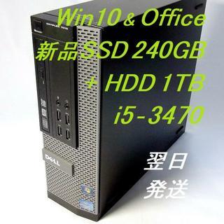 DELL - DELL OptiPlex 7010 SFF DVI+DP(HDMI変換対応)