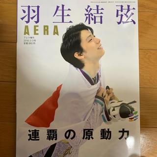 アサヒシンブンシュッパン(朝日新聞出版)の羽生結弦 AERA(スポーツ選手)