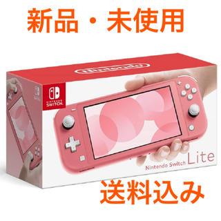 Nintendo Switch - 【新品・未使用】Nintendo Switch lite コーラル
